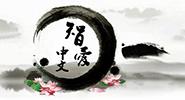 智愛中文平台
