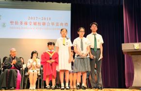 聯校畢業典禮