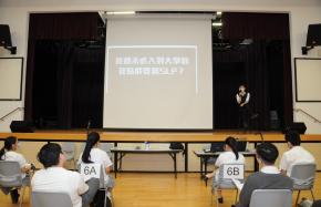 中六學生學習概覽講座